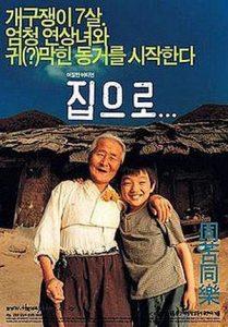 ดูหนัง The Way Home (2002) คุณยายผม ดีที่สุดในโลก เต็มเรื่อง