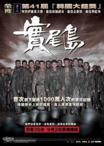 ดูหนังออนไลน์ Silmido (2003) เกณฑ์เจ้าพ่อไปเป็นทหาร พากย์ไทยเต็มเรื่อง