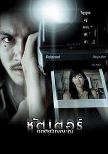 ดูหนัง Shutter (2004) ชัตเตอร์ กดติดวิญญาณ HD พากย์ไทยเต็มเรื่อง