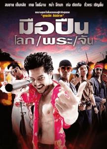 ดูหนังออนไลน์ Killer Tattoo (2001) มือปืน/โลก/พระ/จัน ภาค1 เต็มเรื่อง HD มาสเตอร์ เว็บดูหนังฟรีชัด 4K หนังบู๊แอคชั่นไทย