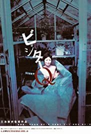 ดูหนัง Visitor Q (2001) ครอบครัวโรคจิต เต็มเรื่องพากย์ไทย ซับไทย HD