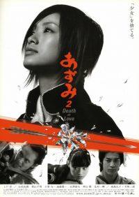 Azumi 2 Death or Love (2005) ซามูไรสวยพิฆาต 2 พากย์ไทยเต็มเรื่อง