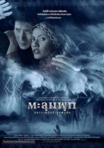 ดูหนังออนไลน์ Taloompuk (2002) ตะลุมพุก มหาวาตภัยล้างแผ่นดิน พากย์ไทยเต็มเรื่อง HD มาสเตอร์
