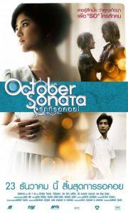 ดูหนัง October Sonata :รักที่รอคอย (2009) HD เต็มเรื่องมาสเตอร์