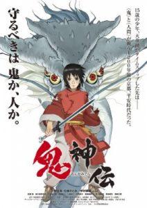 ดูหนังการ์ตูนออนไลน์ฟรี Legend of the Millennium Dragon (2011) เจ้าหนูพลังเทพมังกร พากย์ไทยเต็มเรื่อง