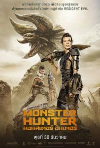 ดูหนังชนโรง Monster Hunter (2020) มอนสเตอร์ ฮันเตอร์ พากย์ไทยเต็มเรื่อง