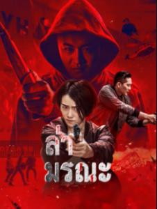 ดูหนังอาชญากรรม Death Chasing (2021) ล่ามรณะ หนังจีน ซับไทย HD