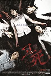 ดูหนังฟรี Death Bell 2 Bloody Camp (2010) ปริศนาลับ โรงเรียนมรณะ 2