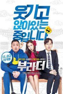 ดูหนังเกาหลี The Bros (2017) กลับบ้านเก่า รักรอเราอยู่ HD เต็มเรื่อง