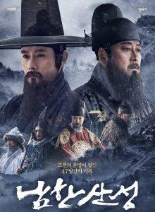 ดูหนังเกาหลี The Fortress นัมฮัน ป้อมปราการอัปยศ พากย์ไทยเต็มเรื่อง