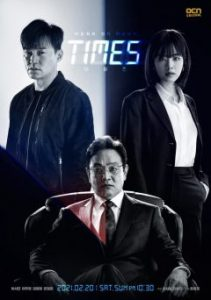 ดูซีรี่ย์เกาหลี Times (2021) ซับไทย มาสเตอร์ HD ดูซีรี่ย์ฟรีจบเรื่อง
