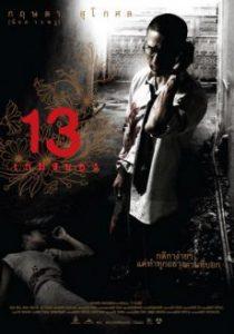 ดูหนังไทย 13 เกมสยอง 13 bevoled (2006) HD เต็มเรื่อง อาชญากรรม ดราม่า