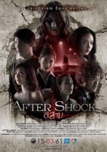 ดูหนัง 3 AM Aftershock (2018) ตี 3 อาฟเตอร์ช็อก