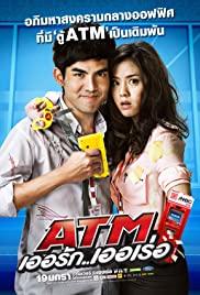 ดูหนัง ATM- Er Rak Error (2012) ATM เออรัก เออเร่อ เต็มเรื่อง