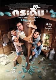 ดูหนังตลก Cool Gel Attacks (2010) กระดึ๊บ HD มาสเตอร์เต็มเรื่อง