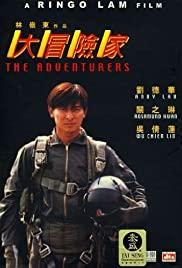ดูหนัง The Adventurers (1995) แค้นทั้งโลก เพราะเธอคนเดียว มาสเตอร์
