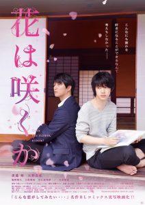 ดูหนังเอเชีย Does the Flower Bloom (2018) รอวันดอกไม้ผลิบาน HD
