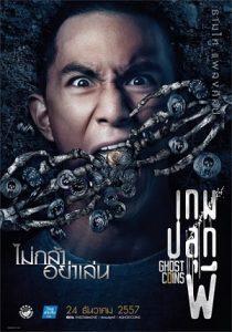 ดูหนังผีไทย เกมปลุกผี (2014) Ghost Coins HD