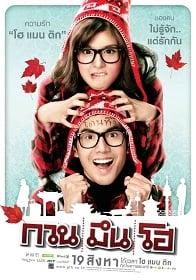 ดูหนังฟรี Hello Stranger (2010) กวน มึน โฮ HD เต็มเรื่อง มาสเตอร์