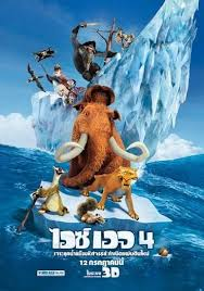 ดูหนังการ์ตูน Ice Age 4 Continental Drift ไอซ์ เอจ เจาะยุคน้ำแข็งมหัศจรรย์ 4 กำเนิดแผ่นดินใหม่