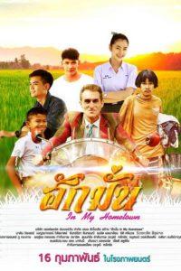 ดูหนังตลก In My Hometown (2017) ฮักมั่น HD เต็มเรื่อง พากย์ไทย