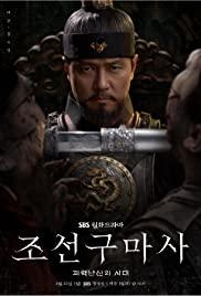 ดูซีรี่ย์เกาหลี Joseon Exorcist (2021) หมอผีโชซอน HD ซับไทย