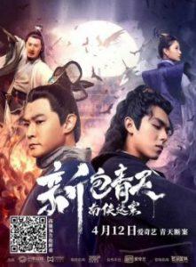 ดูหนัง Justice Bao The Myth of Zhanzhao เปาบุ้นจิ้นใหม่ ไขคดีปริศนาจั่นเจา