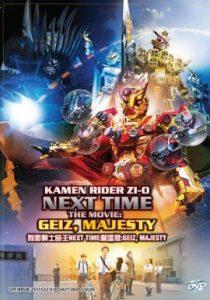 ดูหนัง Kamen Rider Zi-O NEXT TIME- Geiz, Majesty (2020)
