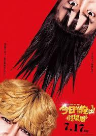 ดูหนังแอคชั่นมันๆ Kyo kara ore wa! (2020) คู่ซ่าฮาคูณสอง HD เต็มเรื่อง