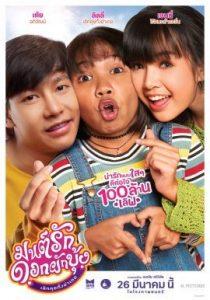 ดูหนังออนไลน์ มนต์รักดอกผักบุ้ง เลิกคุยทั้งอำเภอ (2021) Mon Ruk Dok Pak Bung