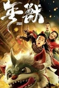 ดูหนังออนไลน์ Nian Shou (2020) HD เต็มเรื่อง มาสเตอร์ ดูหนังฟรี Nian chinese movie 2021 หนังจีน ดูหนังใหม่