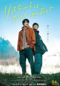 ดูหนัง Restart wa Tadaima no Atode (2020) ซับไทย HD มาสเตอร์