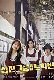 ดูหนังเกาหลี Samjin Company English Class (2020) HD ซับไทย