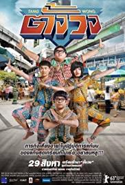 ดูหนังไทย Tang Wong (2013) ตั้งวง HD เต็มเรื่องดูหนังฟรี