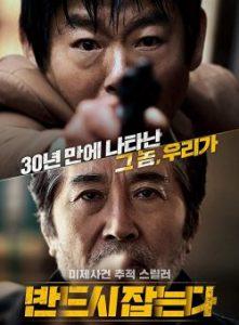 ดูหนังเกาหลี The Chase (2017) ล่าฆาตกรวิปริต HD เต็มเรื่อง
