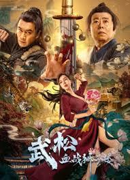 ดูหนังจีน The Legend of Justice Wusong (2021) อู่ซง ศึกนองเลือดหอสิงโต