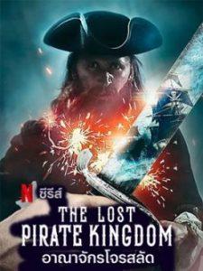 ดูซีรี่ย์ฝรั่ง The Lost Pirate Kingdom อาณาจักรโจรสลัด   Netflix