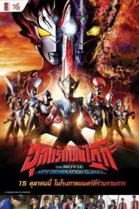 ดูหนังใหม่ชนโรง Ultraman Taiga the Movie New Generation Climax (2020) อุลตร้าแมนไทกะ พากย์ไทยเต็มเรื่อง