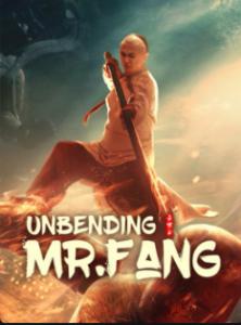 ดูหนังแอคชั่น Unbending Mr.Fang (2021) ฟางซื่ออวี้ ยอดกังฟูกระดูกเหล็ก