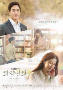 ดูซีรี่ย์เกาหลี When My Love Blooms (2020) ซับไทย ดูซีรี่ย์ใหม่แนะนำ ดูฟรี
