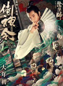 ดูหนังจีน Yin-yang-master (2021) หยิน หยาง ศึกมหาเวท