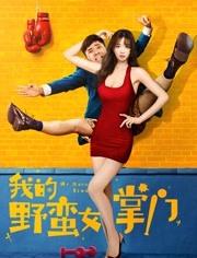 ดูหนังจีน My Sassy Girl (2021) ยัยตัวร้ายกับนายนุ่มนิ่ม HD เต็มเรื่อง