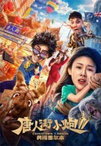 ดูหนัง Chinatown Cannon 2 (2020) รีบไปเมลเบิร์น พากย์ไทยเต็มเรื่อง