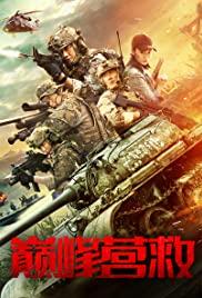 ดูหนังออนไลน์ Peak Rescue (2019) HD ซับไทย หนังแอคชั่น