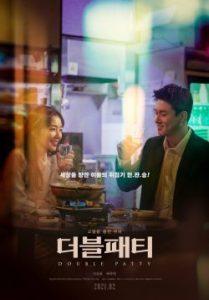 ดูหนังเกาหลี Double Patty (2021) ซับไทย HD เต็มเรื่อง