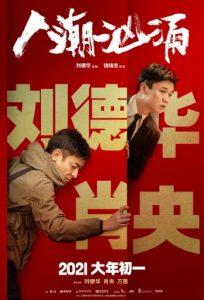 หนังจีน Endgame (2021) สลับร่าง เปลี่ยนชีวิต ซับไทย พากย์ไทยเต็มเรื่อง