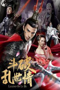 ดูหนังจีน God of War 2 ลิโป้ ขุนศึกสะท้านโลกันต์ HD มาสเตอร์