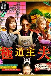 ดูซีรี่ย์ญี่ปุ่น Gokushufudo (2020) พ่อบ้านสุดเก๋า พากย์ไทย จบเรื่อง