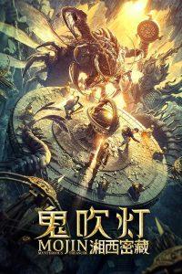 ดูหนังจีน Mojin: Mysterious Treasure (2020) ซับไทย เต็มเรื่อง