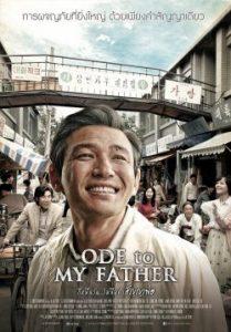 ดูหนังเกาหลี Ode to My Father (2014) กี่หมื่นวัน…ไม่ลืมคำสัญญาพ่อ
